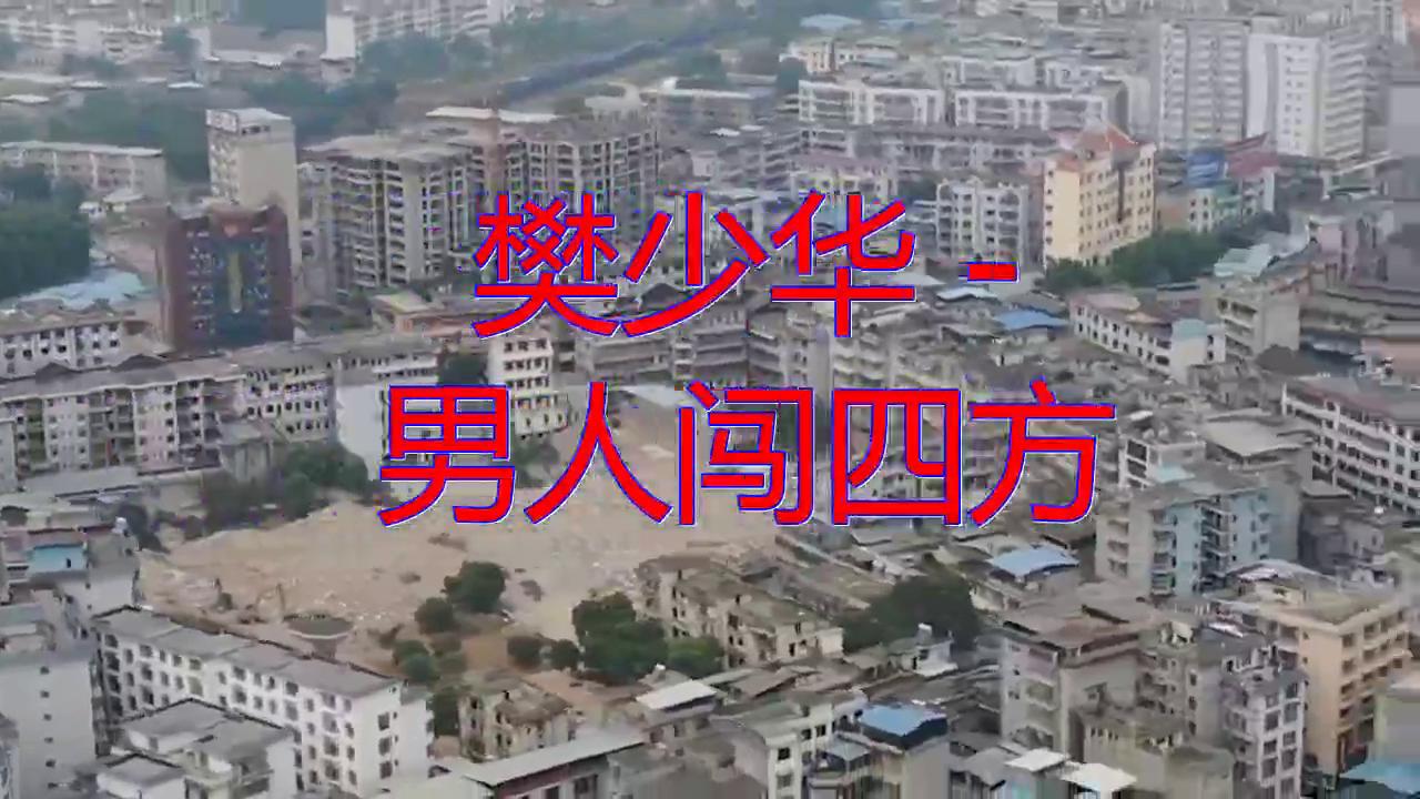好歌分享,《樊少华 - 男人闯四方》,细腻甜美,唱出真感情