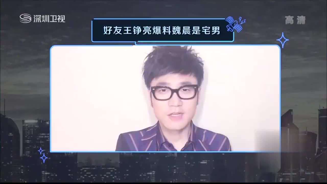 王铮亮爆料魏晨是宅男,晚上大家出去玩想叫他,那是百分百不可能
