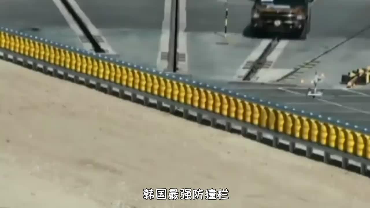 """韩国最强""""防撞栏"""",汽车撞上去不会翻车,每年拯救无数条生命!"""
