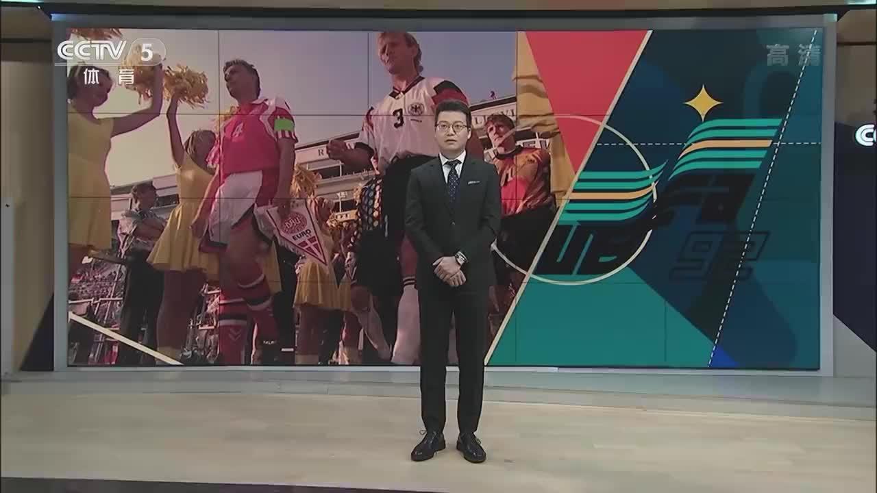 [星耀金杯回顾]刘嘉远:1992年欧洲杯上演丹麦童话