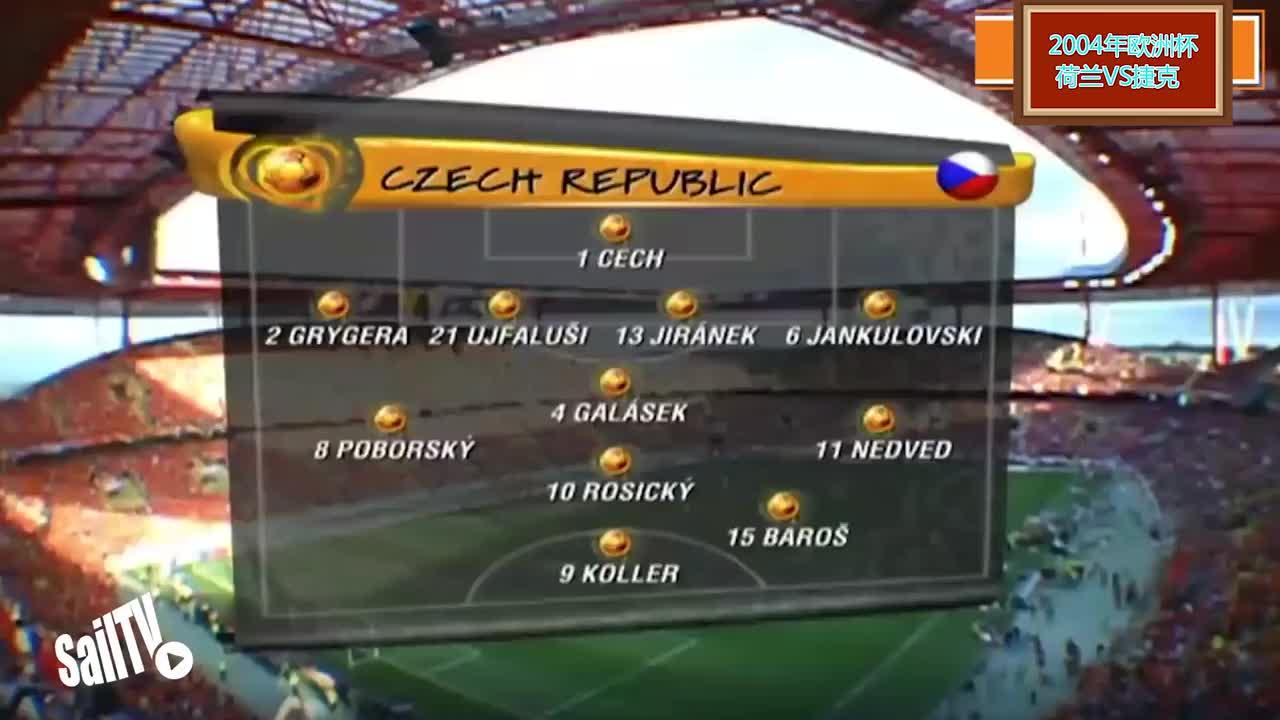 04年欧洲杯荷兰对阵捷克,罗本初出茅庐捷克黄金一代