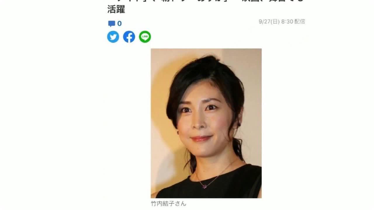 竹内结子疑产后患抑郁症上吊自杀!2个月4位日本明星去世