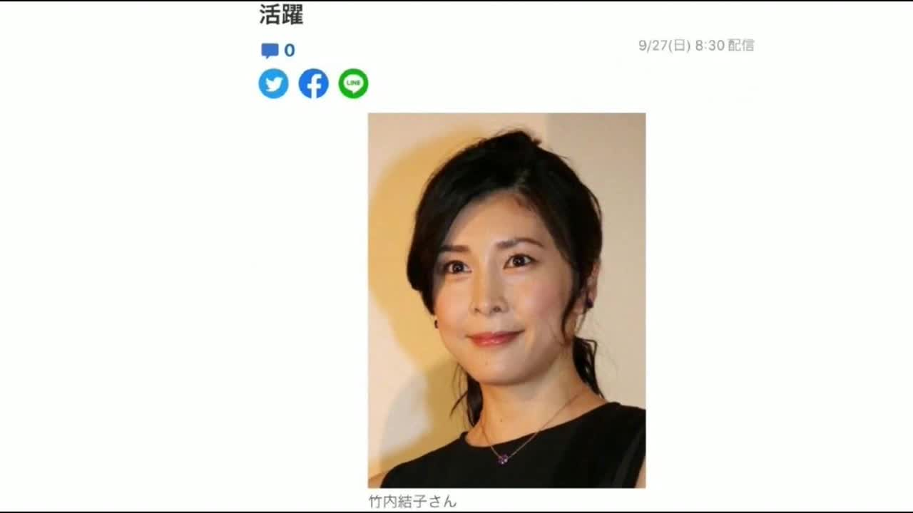 又一位明星去世!日本女星竹内结子疑自杀身亡,今年1月产下二胎