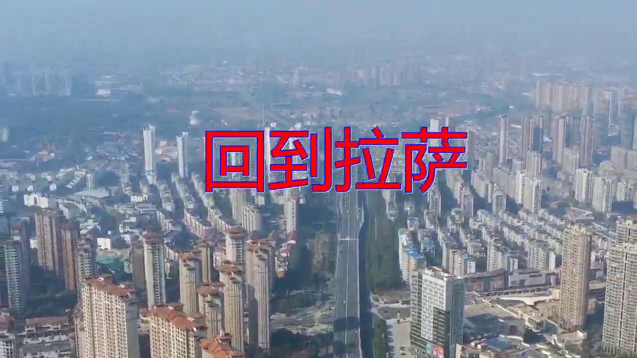 张钰琪&王祥如的一首《回到拉萨》,心都酥了,歌声动听