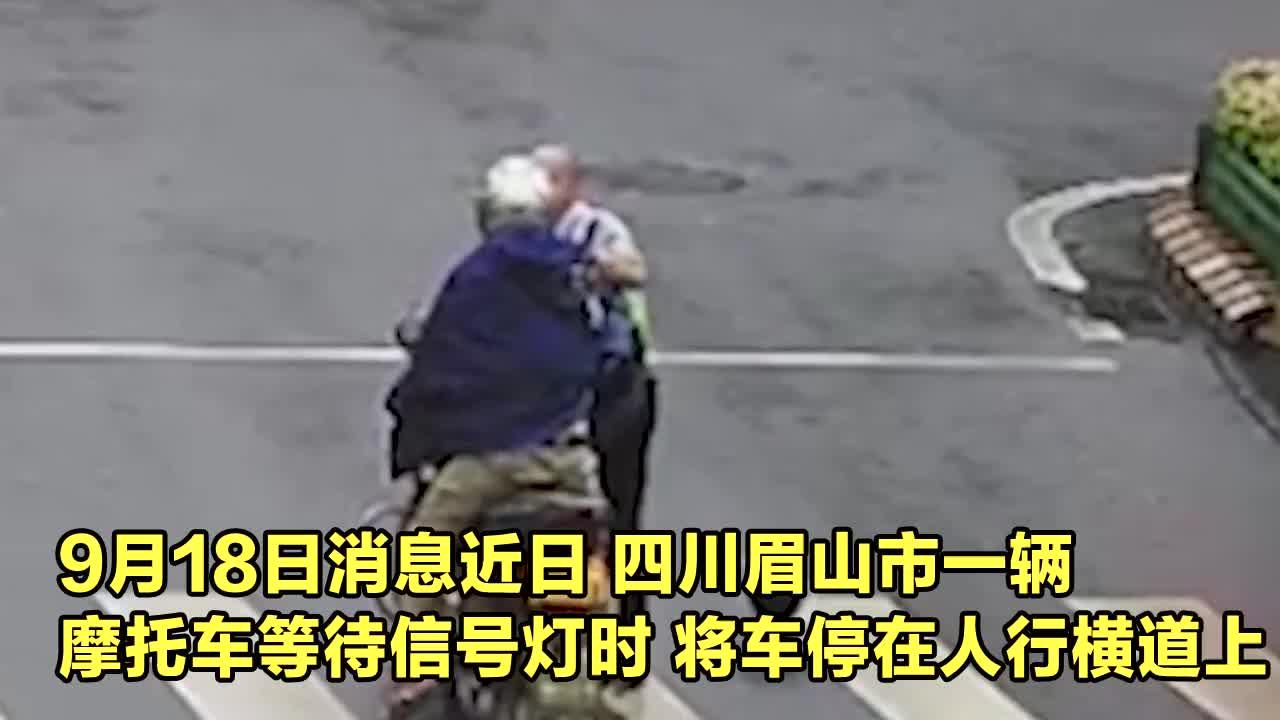 四川一摩托车司机违停不听劝导殴打辅警面部 已刑事拘留