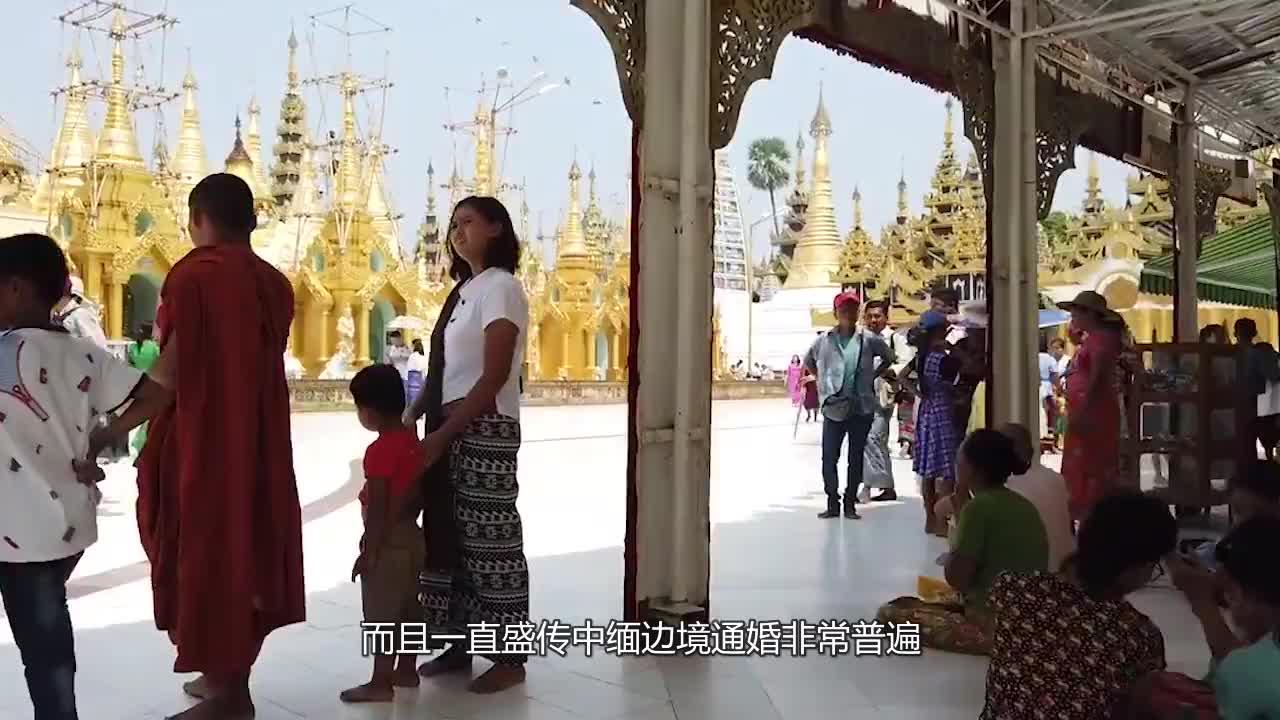 """中缅边境""""通婚""""普遍,缅甸女子真的好娶吗?都是需要什么条件?"""
