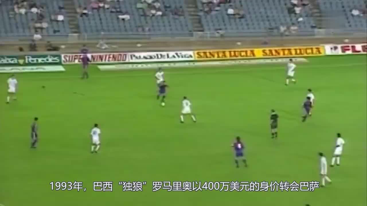 巴萨传奇10号丨罗马里奥首秀帽子戏法 率领巴萨勇夺西甲冠军