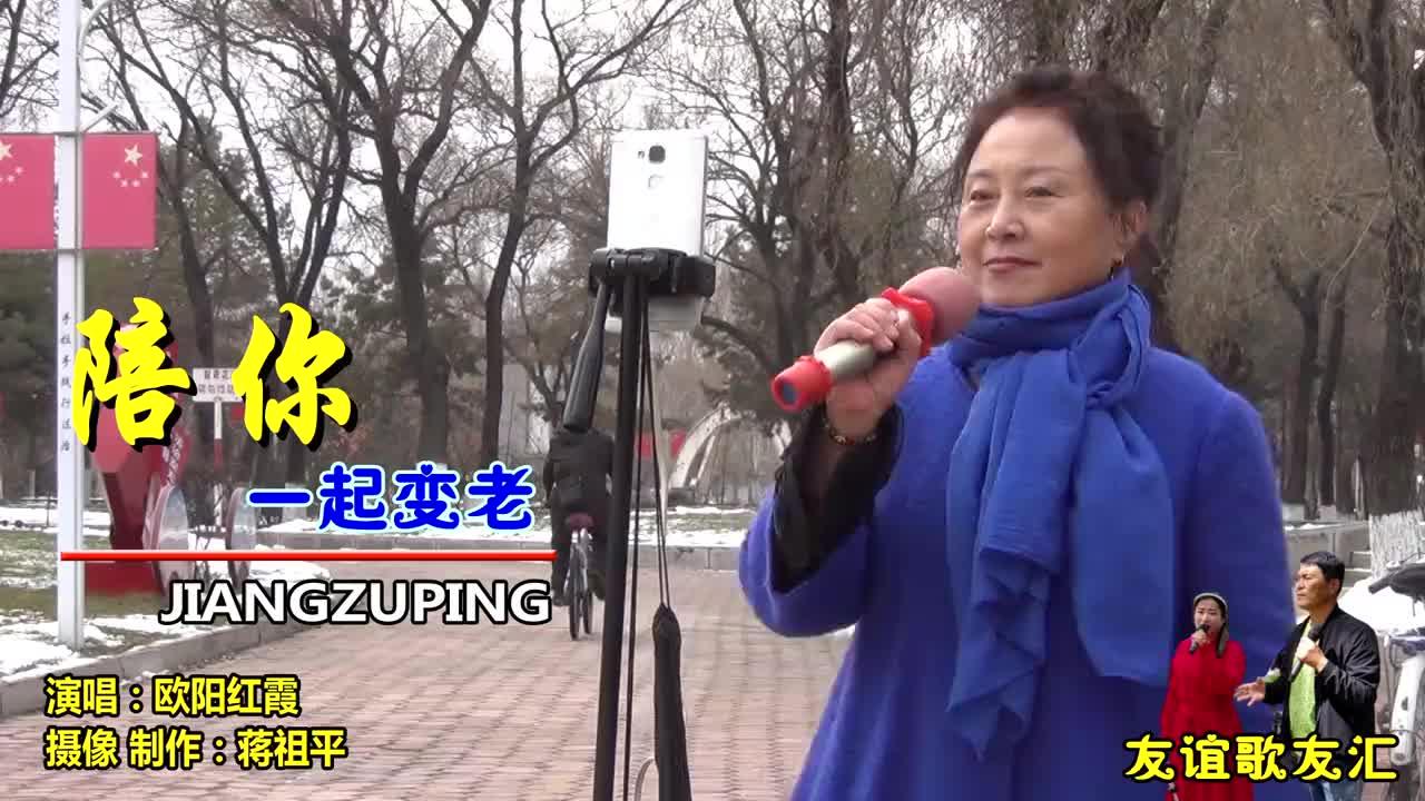 欧阳红霞演唱《陪你一起变老》时光不老