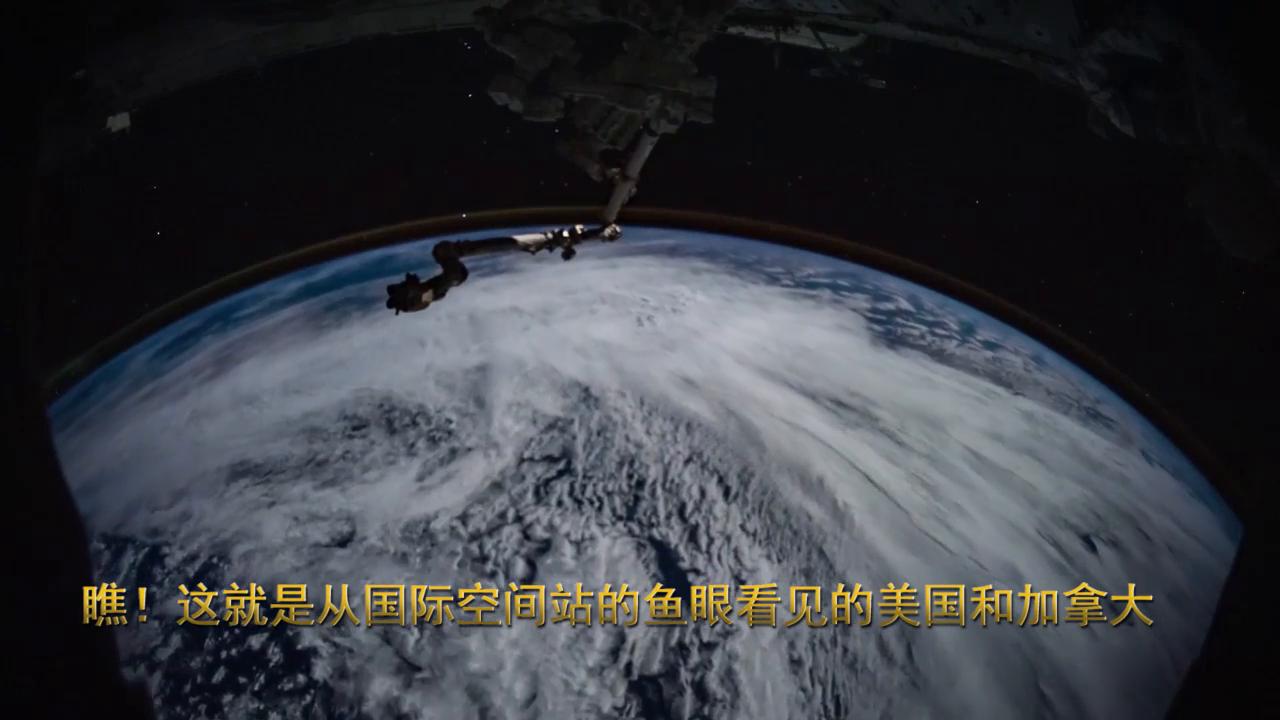 瞧!这就是从国际空间站的鱼眼看见的美国和加拿大