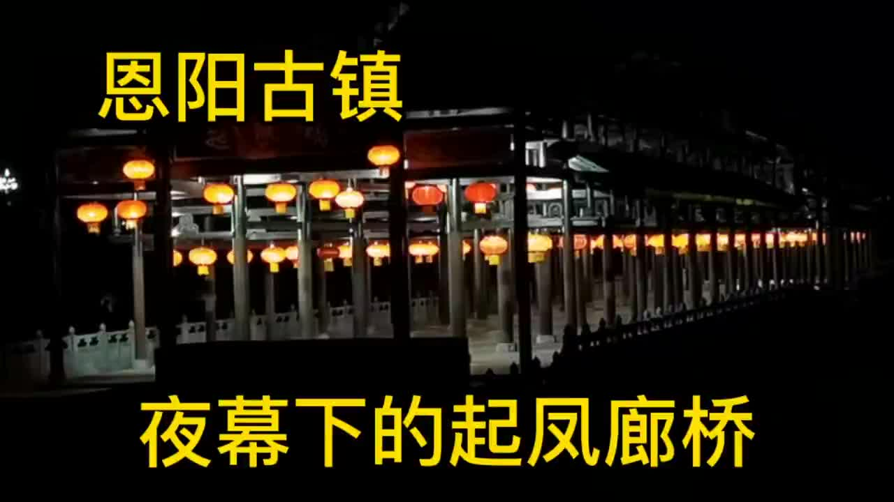 四川巴中恩阳古镇起凤廊桥是一座仿古建筑,晚上比白天更漂亮