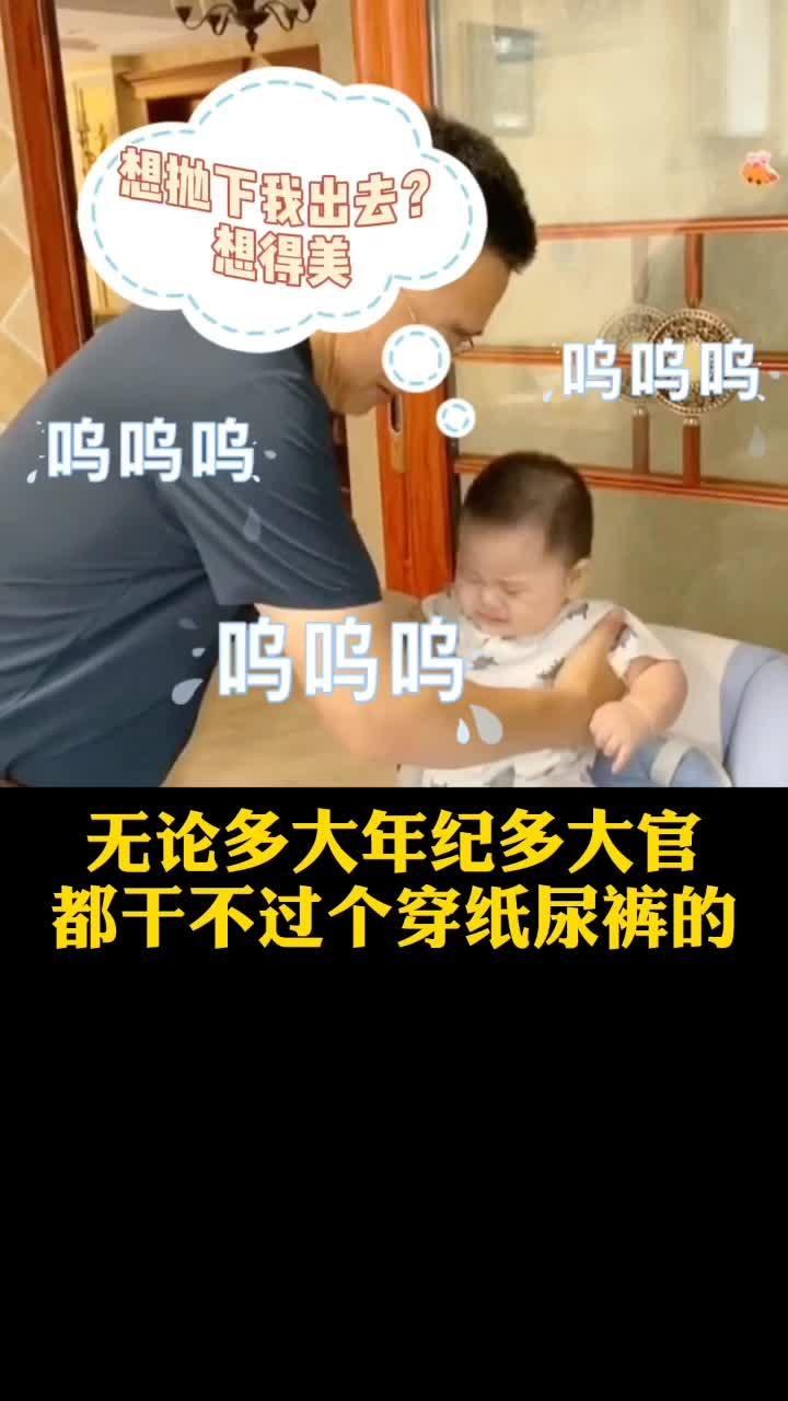 爷爷着急上班,宝宝非要抱,看把爷爷急的