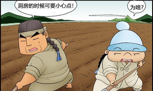 「短篇漫画」乡村新婚的陋习诡谈