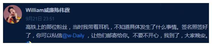 陈伟霆回应高铁事件,把艺人温柔当放纵资本,粉丝何时能适可而止