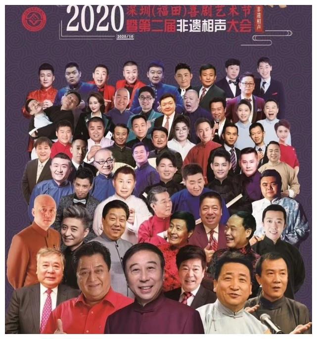 一张海报站位很不寻常,姜昆先生任期满后,曲协主席由他来接班?