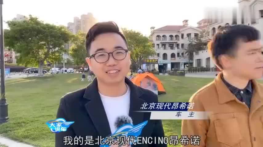 视频:大家说车:选择韩系车是怎么想的?听北京现代昂希诺车主真实采访