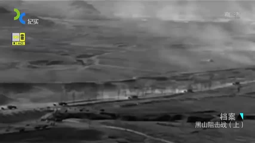 黑山阻击战中,东北野战军2万余人,奉命阻击廖耀湘的十万大军!