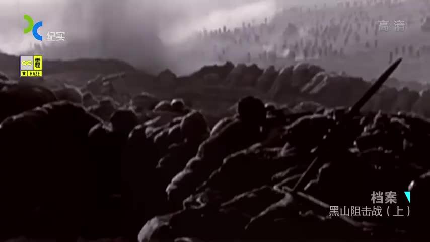 黑山阻击战中,东北野战军抱着决一死战的勇气,坚守在阵地上!