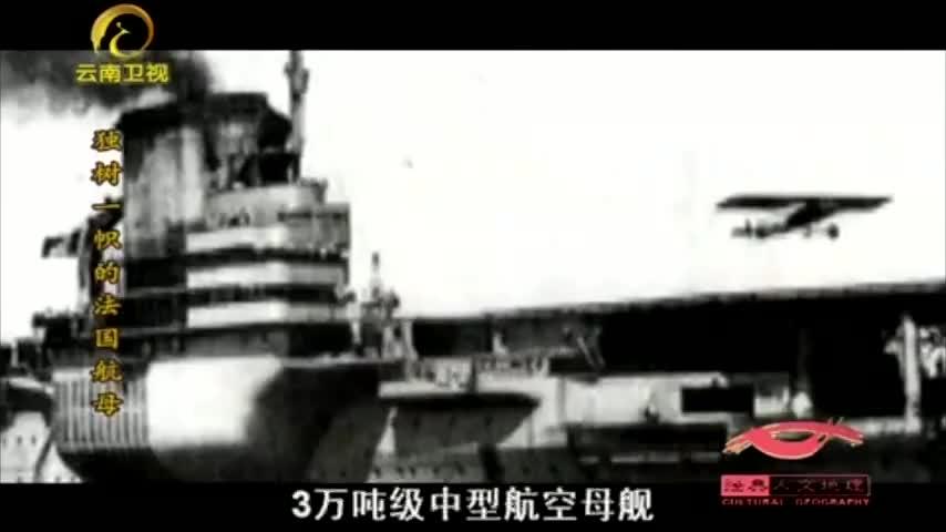 上世纪,法国建造两艘重型航母用于战事,后考虑建核动力航母