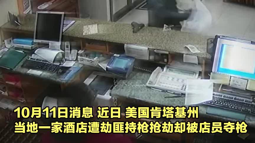 剧情瞬间反转美国一劫匪持枪入店抢劫 店员见机夺枪吓退劫匪