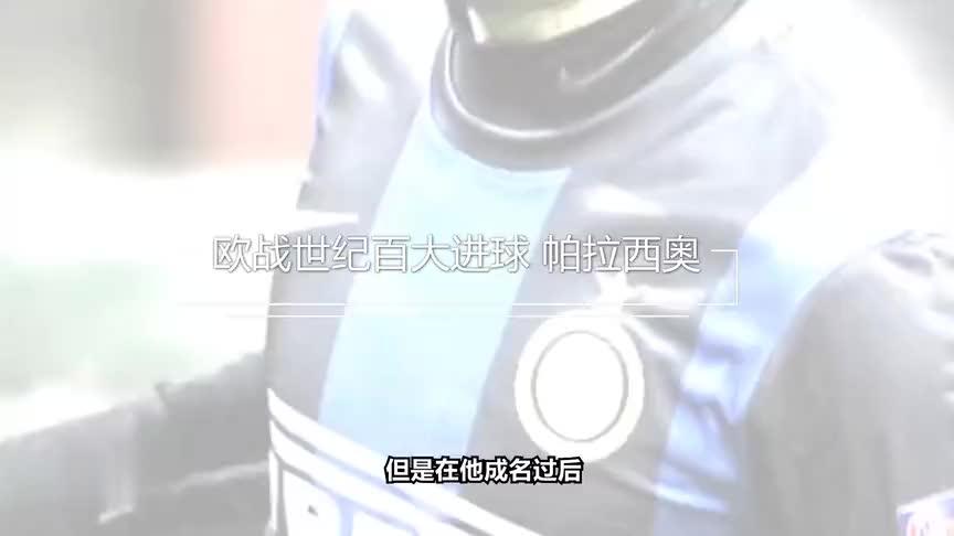 《欧战百大进球》大器晚成的帕拉西奥 在国际米兰重获新生