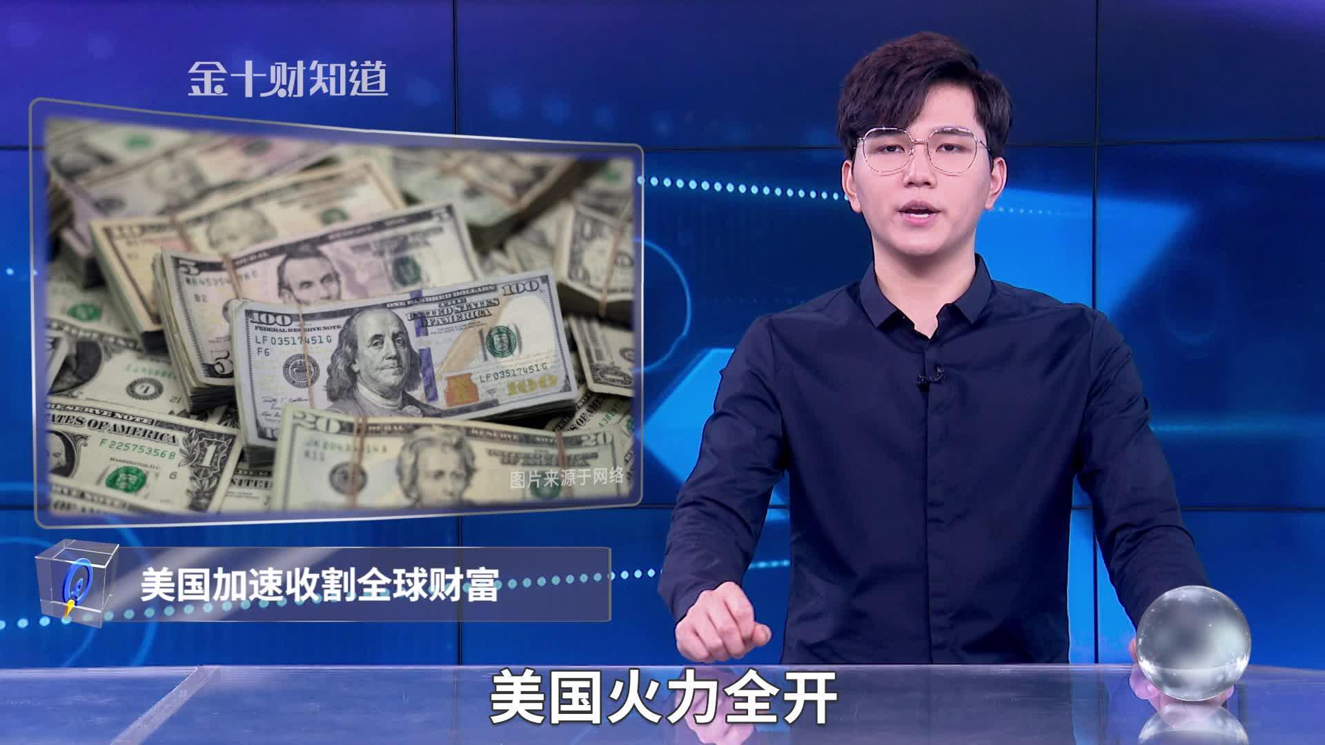 将印钞6万亿美元!美国加速收割全球财富,中国央行发行100亿央票