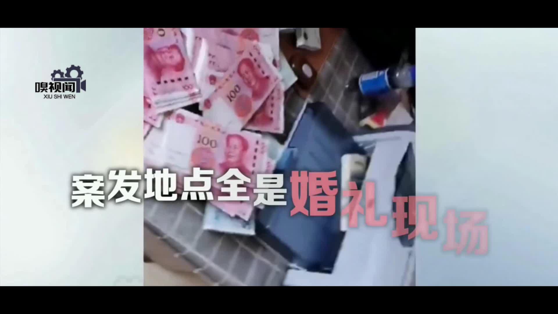 """江苏南通:3场婚礼陆续失窃十万礼金,小偷竟是这个""""内鬼"""""""