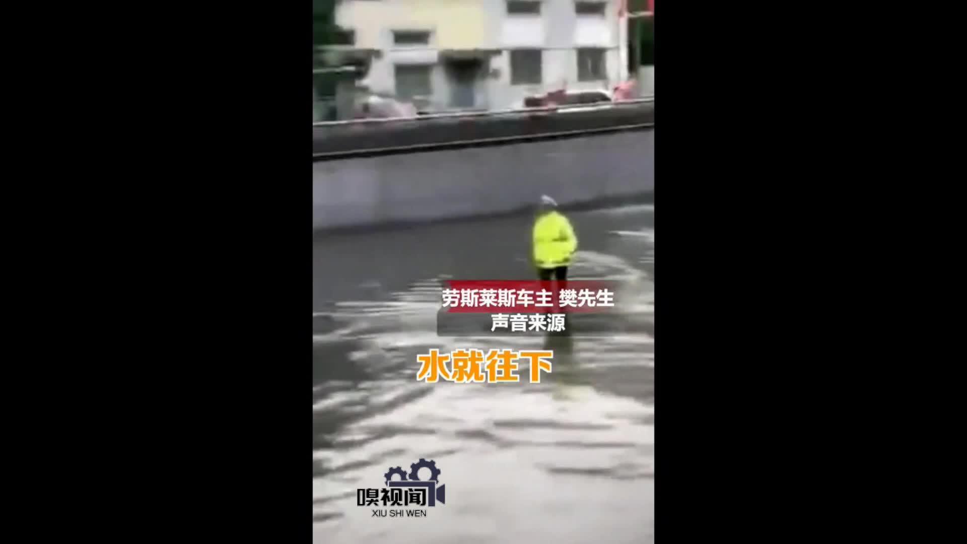 """陕西西安:突降暴雨!劳斯莱斯""""趴窝"""" 多位市民出手了"""