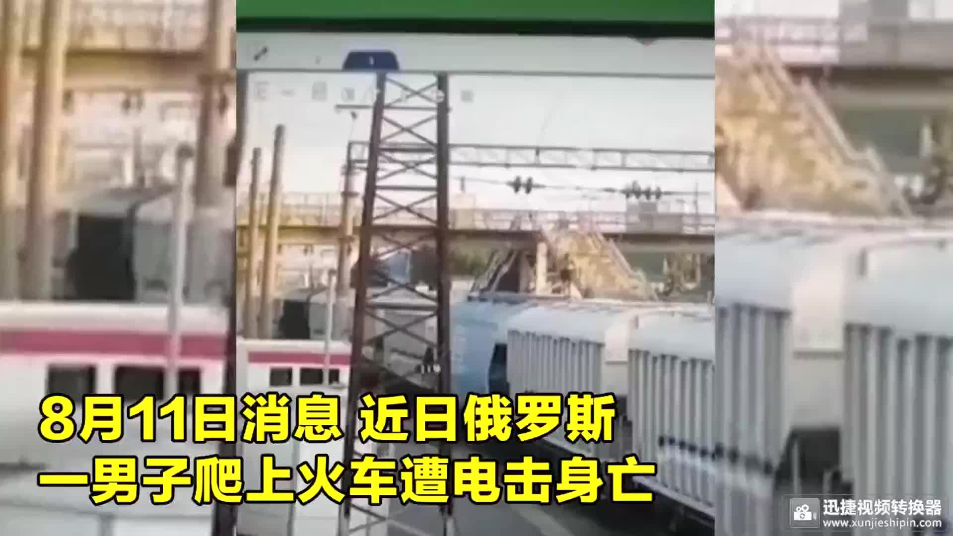 不要命了!俄罗斯男子穿裤衩爬列车顶,不慎遭高压电电击