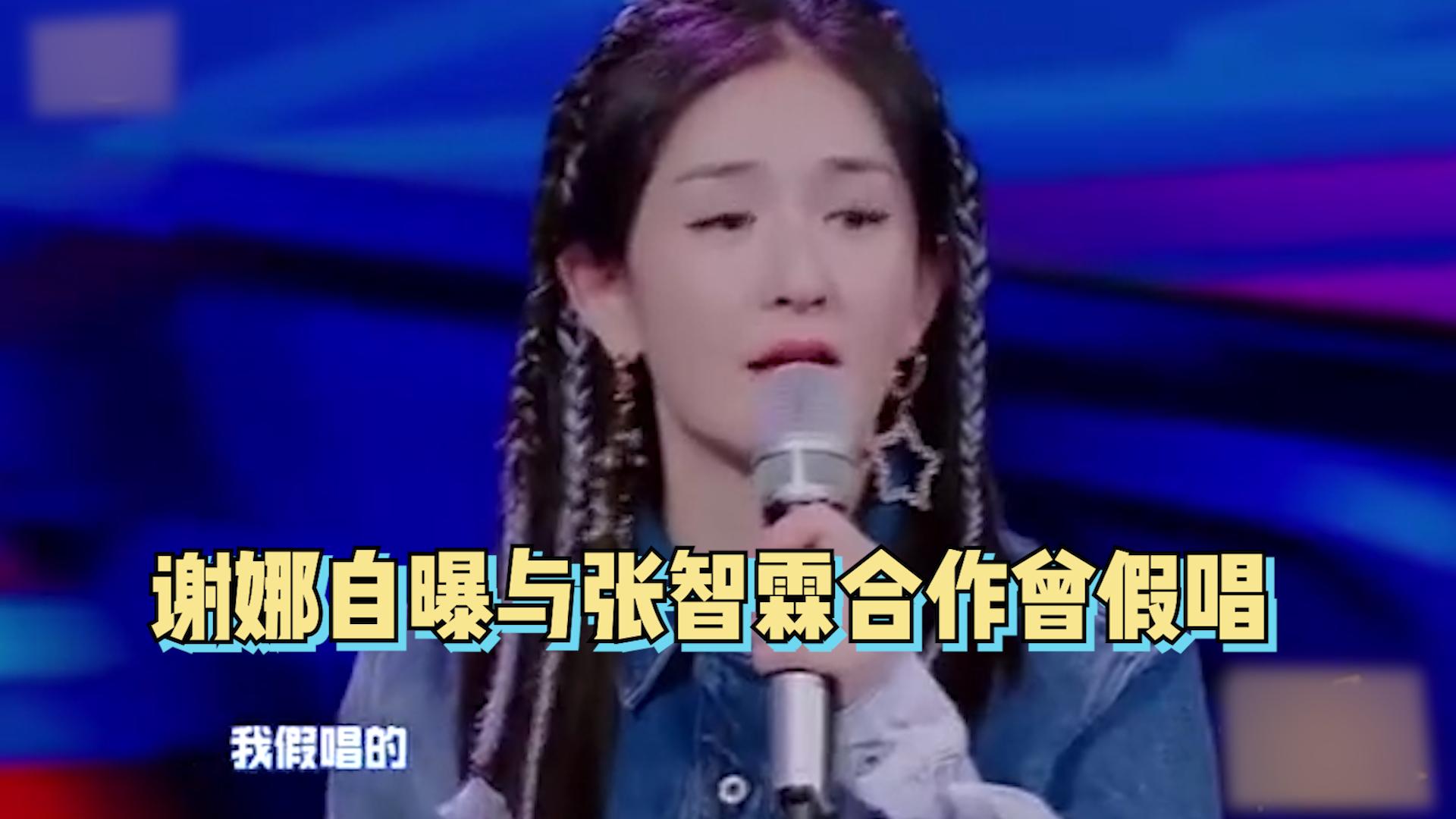 谢娜自曝与张智霖合作曾假唱:粤语对嘴表情到位,开口便漏洞百出