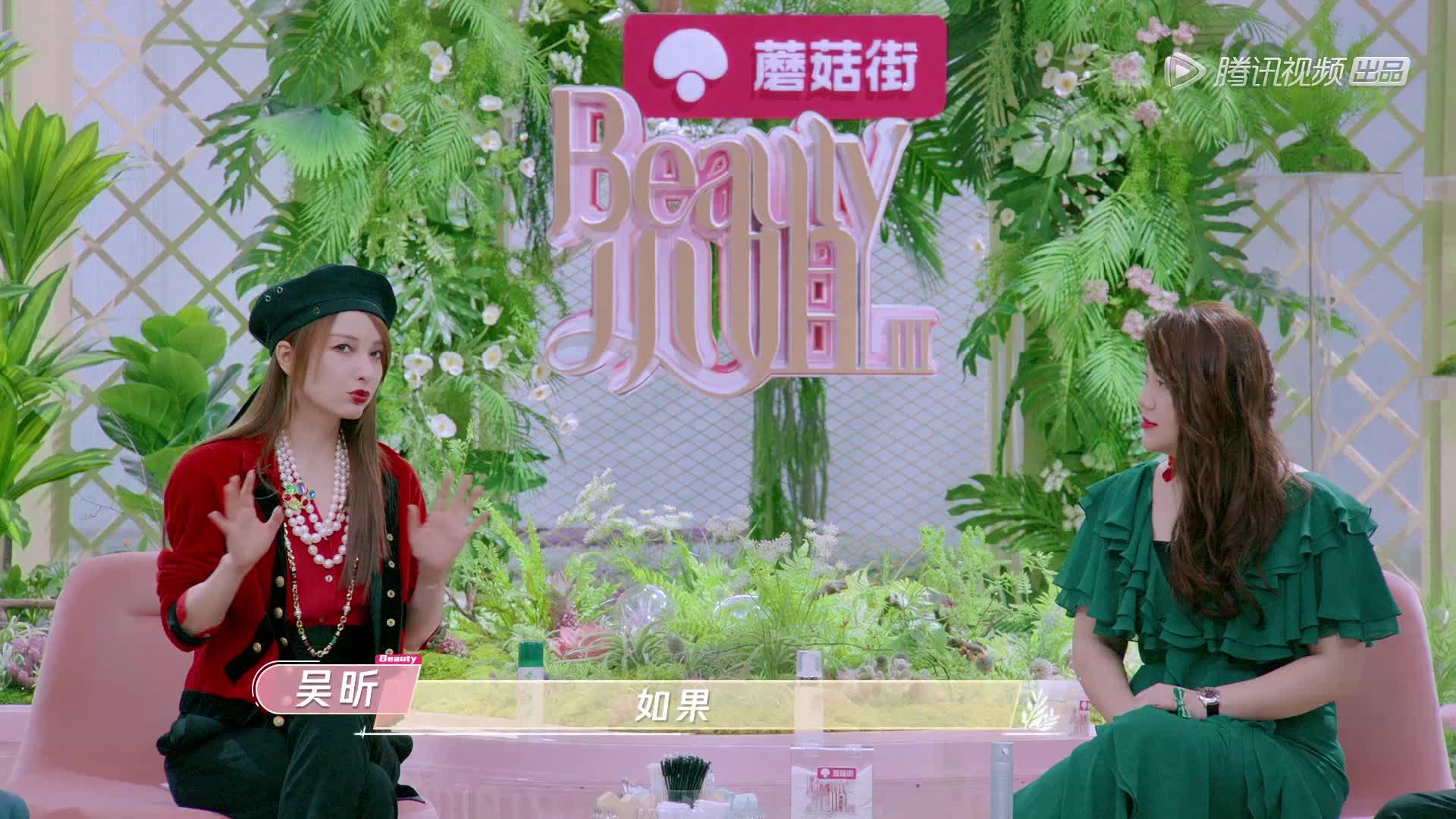Beauty小姐 吴昕想让杨天真帮忙得奥斯卡?