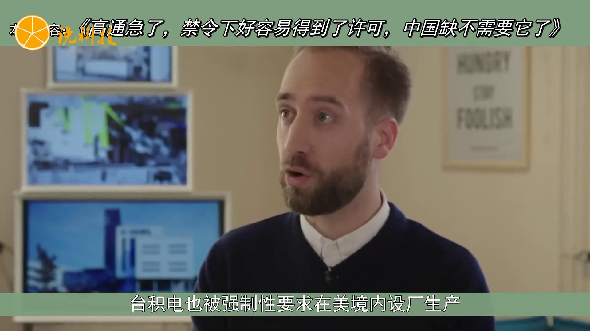 高通急了,禁令下好容易得到了许可,中国缺不需要它了