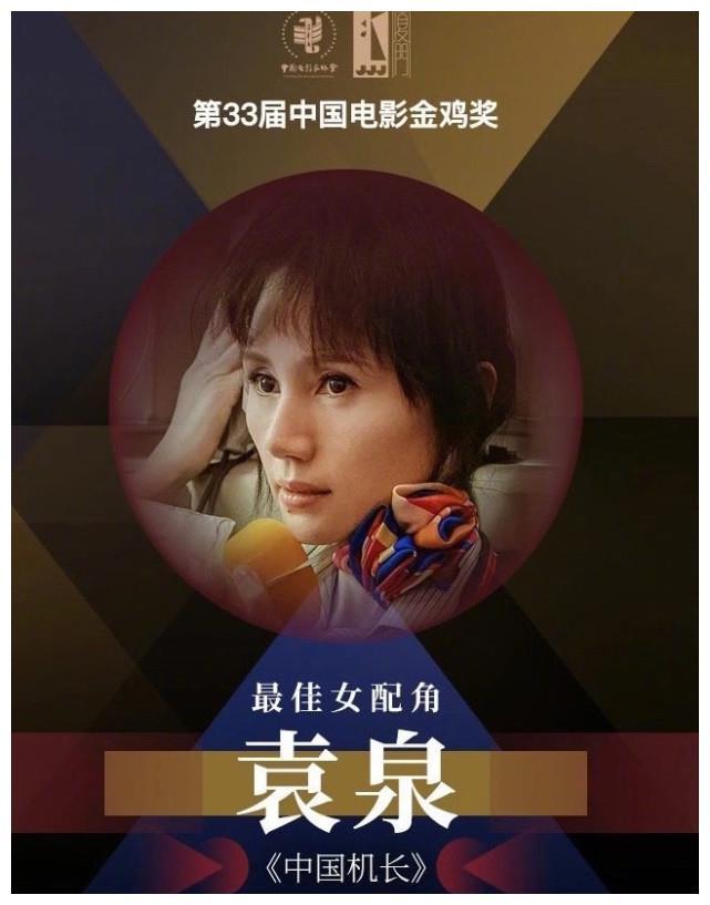 袁泉获金鸡奖最佳女配,老公夏雨笔芯送吻表白,结婚11年超恩爱