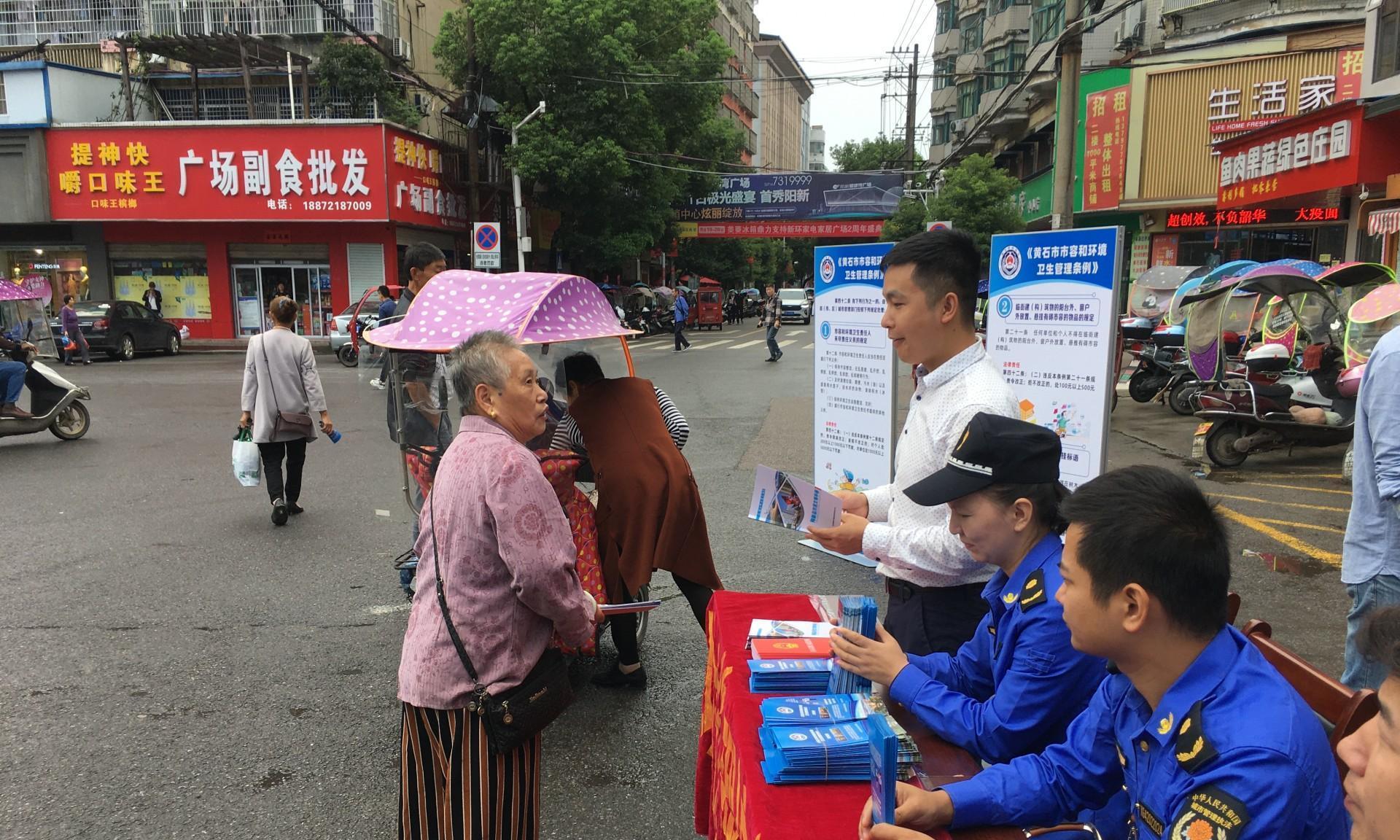 阳新城管开展《黄石市市容和环境卫生管理条例》宣传活动