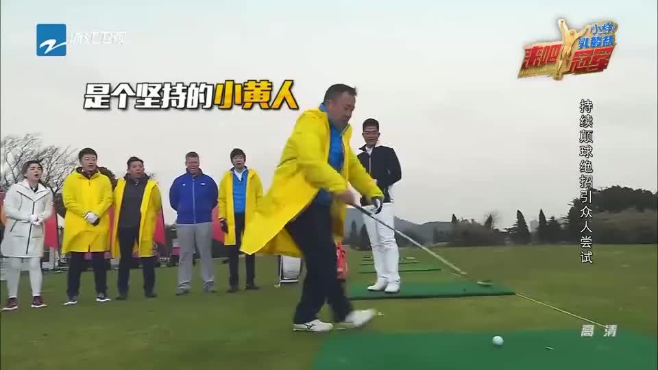 高尔夫球打破西瓜,梁文冲这操作太溜了!不愧是中国高尔夫第一人
