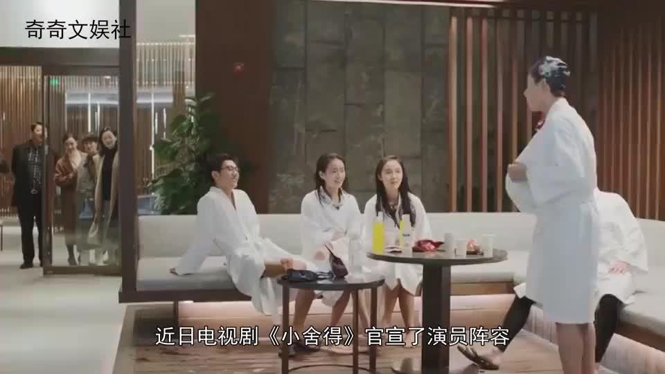 """《小舍得》官宣演员阵容,""""小别离""""""""小欢喜""""的黄磊海清都不在"""