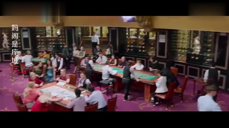 达康书记第一次到澳门赌博,就敢过三关,手气爆棚呀