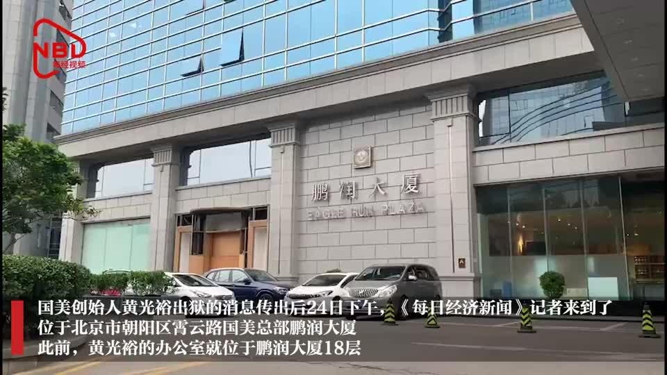 记者实探黄光裕办公区:员工表示暂不知情