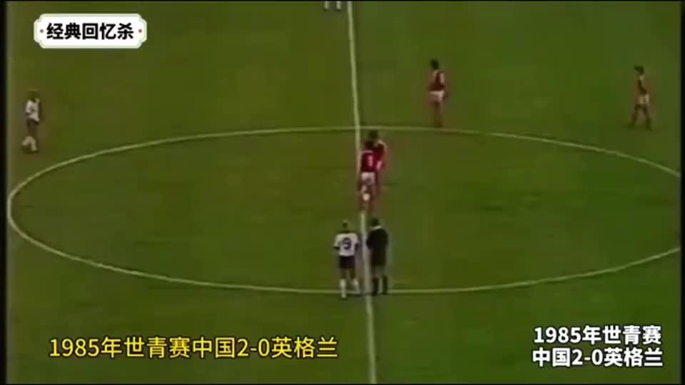 中国国青2球吊打英格兰, 高洪波、宫磊轰世界波