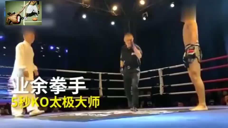 混元太极拳大师被业余拳手5秒KO,看了这个感觉马保国算坚持够久