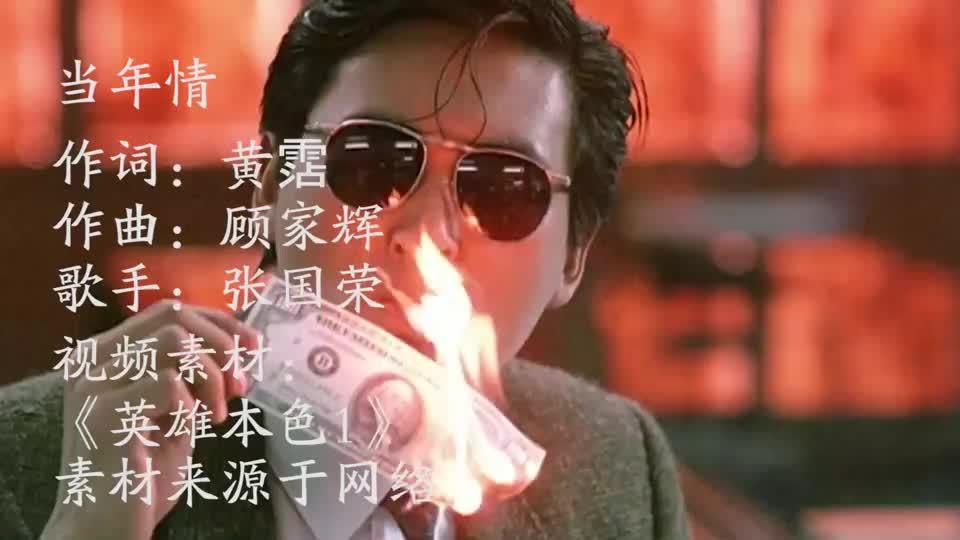 张国荣的一首《当年情》