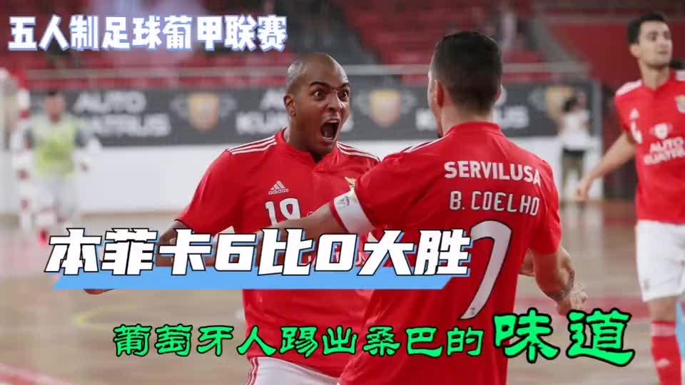 6比0!五人制足球葡萄牙甲级联赛,本菲卡大胜。踢出桑巴的味道
