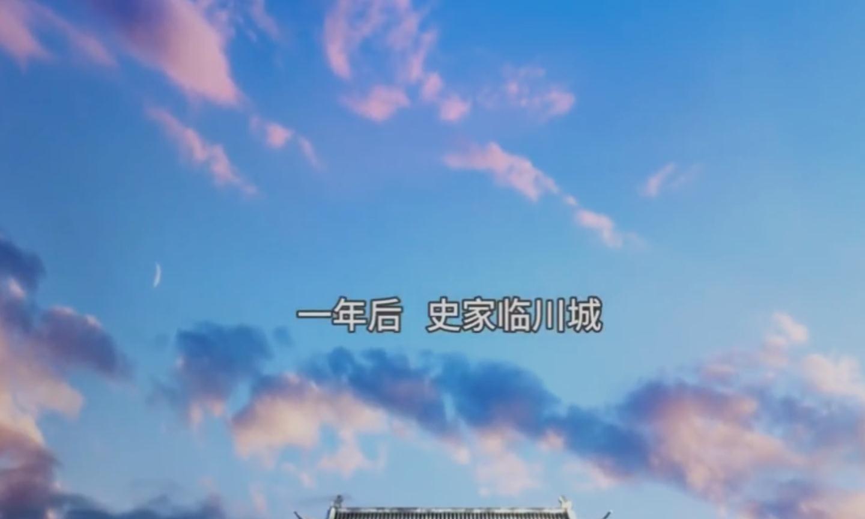 元龙——史家大小姐