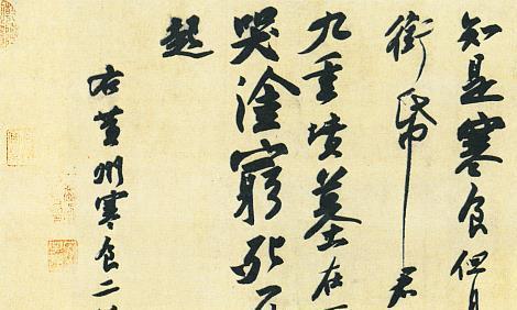 《寒食帖》:我只是苏轼烦闷时所写而成,真的是旷世神品吗