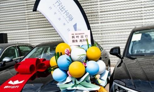枫叶出行批量上线BBA新车紧跟科技时尚前沿
