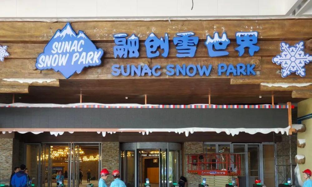全球最大室内滑雪场落户成都,云滑板第二季预选赛成绩出炉