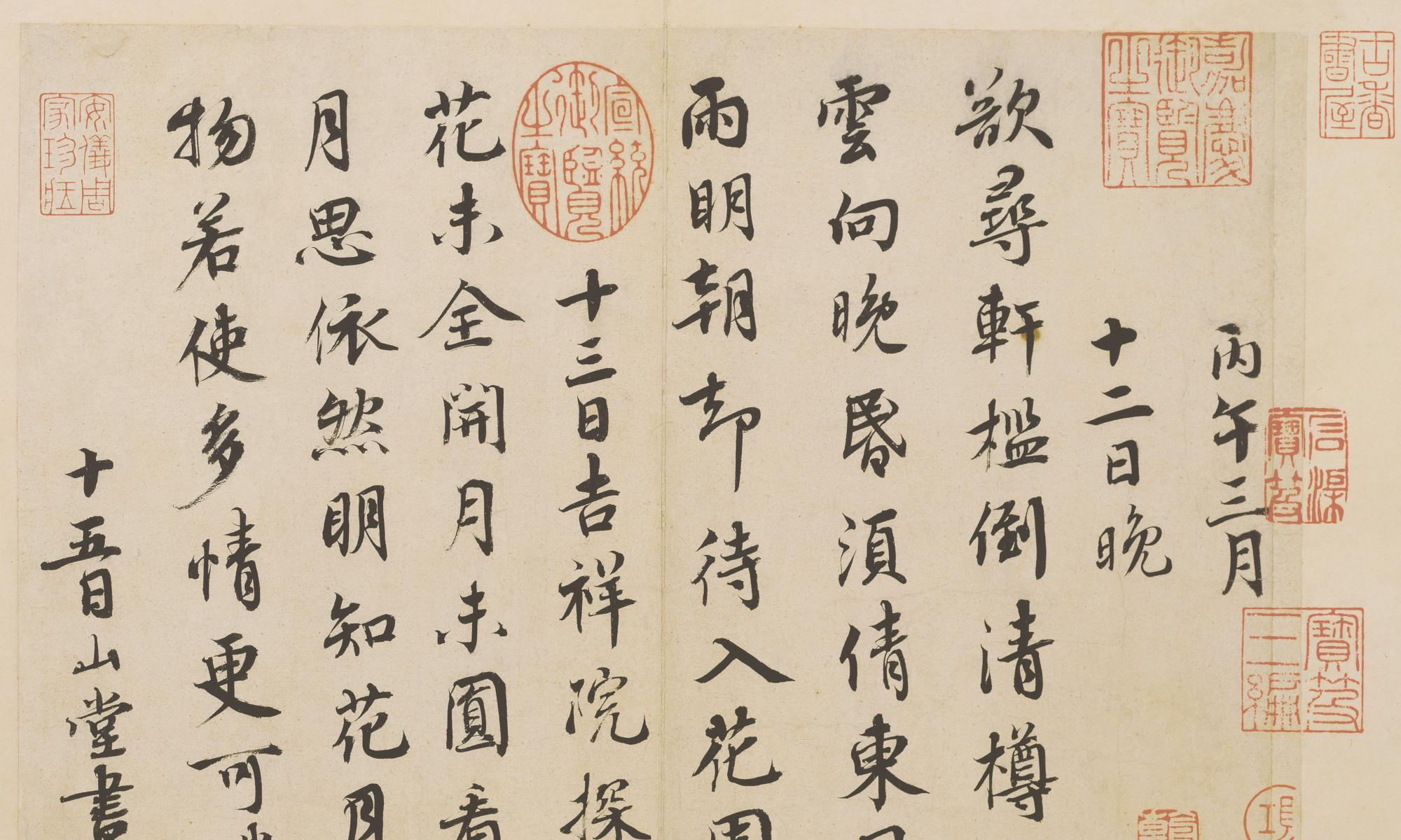 米芾和蔡襄书法差异的主要原因