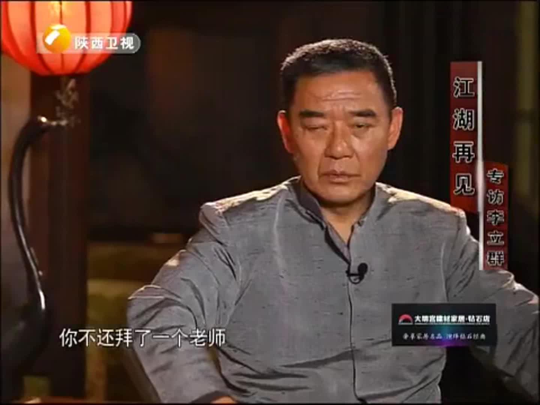 李立群讲述真实的中国内功,他的气功师父断气后,不准任何人碰他