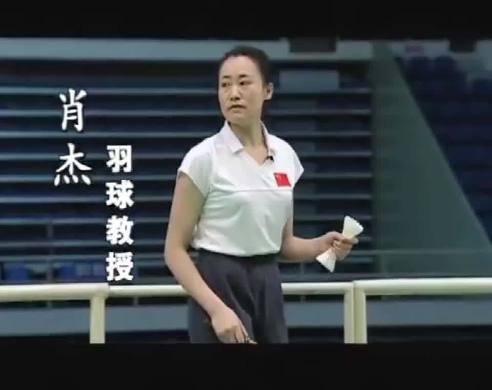 专家把脉:治手先治脚,正手后场三种步法,羽球天王赵剑华传授!