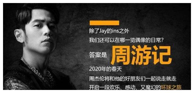 《周游记》收视太差,宣传背锅?周杰伦发声怒怼netflix