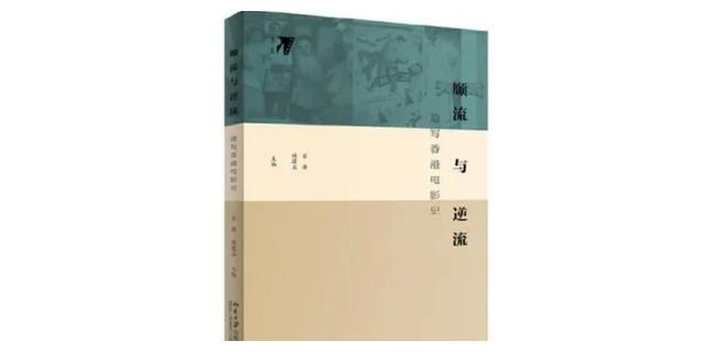 香港电影在整个华语电影里的角色发生了怎样的变化?|文化客厅